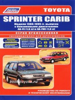 ����� �� ������� toyota sprinter carib, ����� �� ������� ������ �������� �����, ����������� �� ������� toyota sprinter carib, ����������� �� ������� ������ �������� �����, ������ toyota sprinter carib, ������ ������ �������� �����, ���������� �� toyota sprinter carib, ���������� �� ������ �������� �