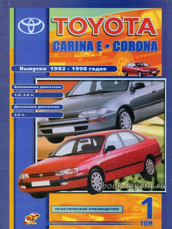 книга тойота калдина 1998