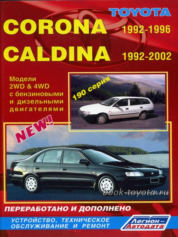 Ремонт toyota corona 1993