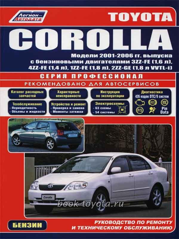 Тойота королла 2001 книга скачать