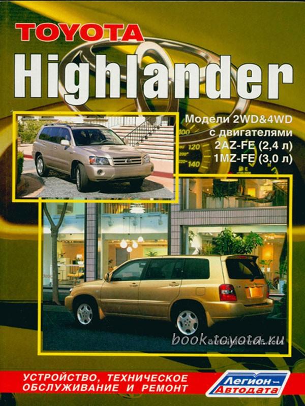 Тойота хайлендер книга по эксплуатации скачать бесплатно