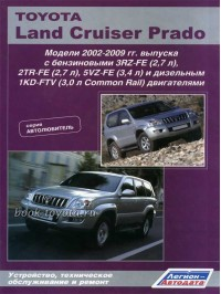 пособие по ремонту toyota land cruiser prado, книга по ремонту тойота лэнд крузер прадо, руководство по ремонту toyota land cruiser prado, руководство по ремонту тойота лэнд крузер прадо, ремонт toyota land cruiser prado, ремонт тойота лэнд крузер прадо, литература по toyota land cruiser prado, лите