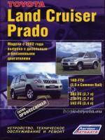 ���������� �� ������� toyota land cruiser prado, ����� �� ������� ������ ���� ������ ����� 120, ����������� �� ������� toyota land cruiser prado, ����������� �� ������� ������ ���� ������ �����, ������ toyota land cruiser prado 120, ������ ������ ���� ������ �����