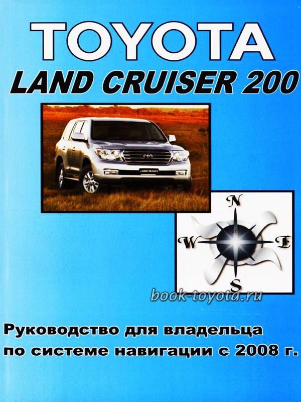 Руководство Для Владельца Тойота Лэнд Крузер 200 img-1