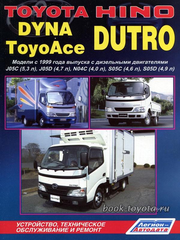 Toyota Toyoace инструкция по эксплуатации скачать - фото 7