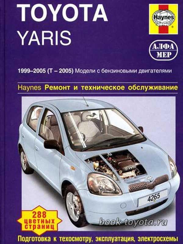 руководство по ремонту toyota yaris 1999-2005