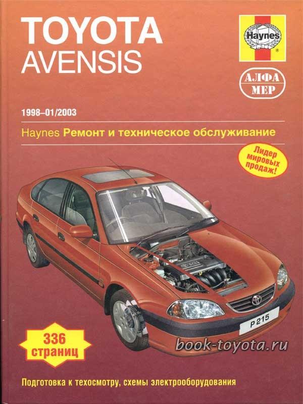 Toyota Avensis 2003 руководство - фото 7