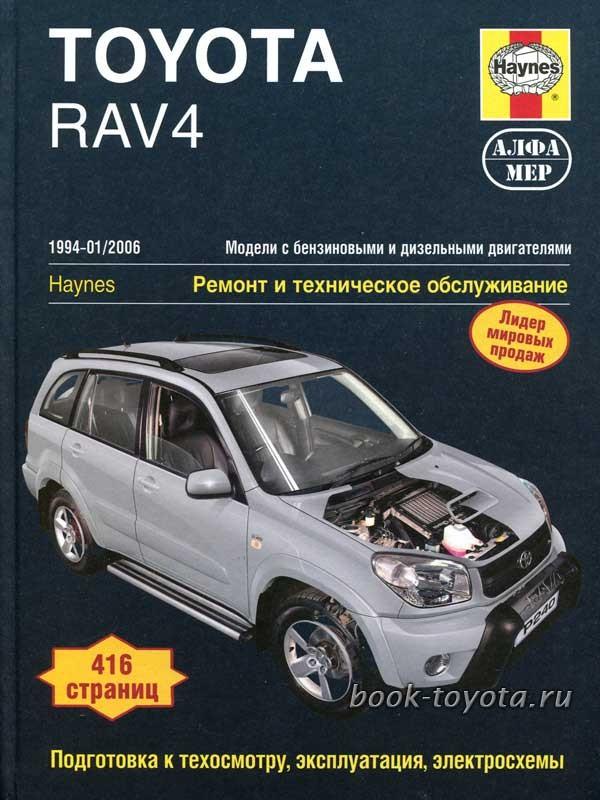 журнал по ремонту toyota rav 4