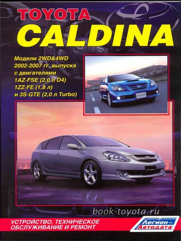 инструкция по эксплуатации автомобиля тойота калдина - фото 2
