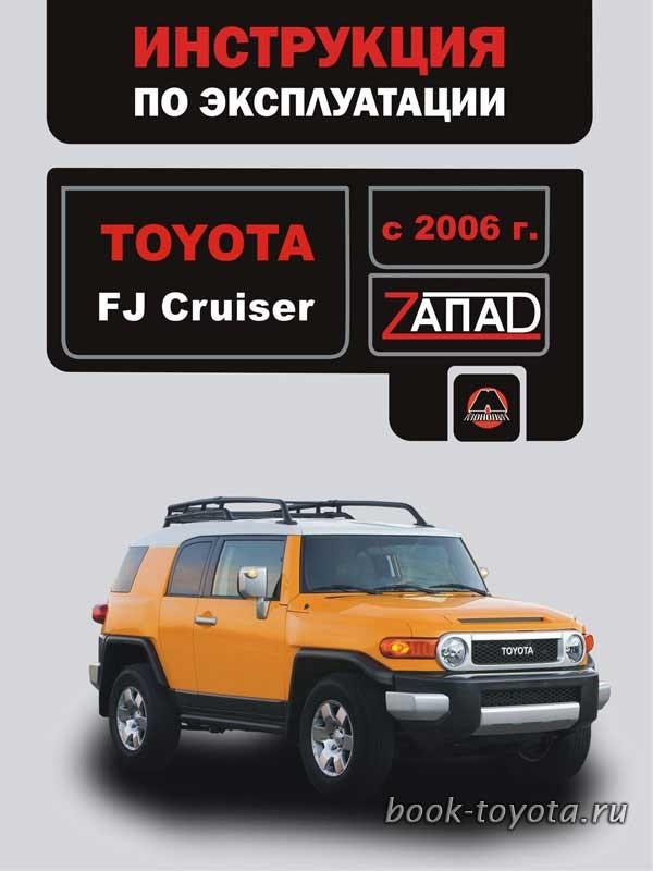 Fj cruiser инструкция по эксплуатации скачать 2006