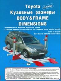 книга по ремонту кузова toyota, руководство по ремонту кузова тойота
