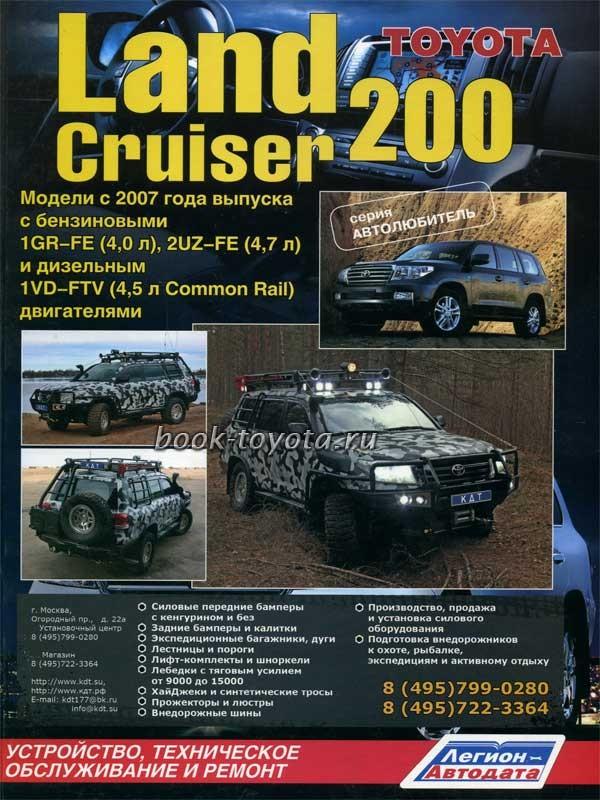 Руководство По Ремонту Toyota Land Cruiser 200 Скачать Бесплатно - фото 3