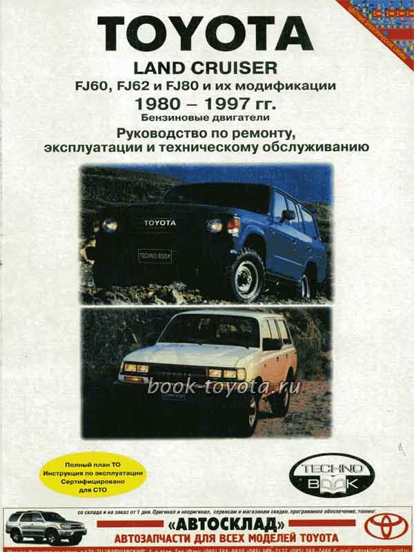 Акпп Toyota Land Cruiser 80 Инструкция