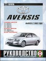 ����� �� ������� toyota avensis, ����� �� ������� ������ �������, ����������� �� ������� toyota avensis, ����������� �� ������� ������ �������, ������ toyota avensis, ������ ������ �������, ���������� �� toyota avensis, ���������� �� ������ �������
