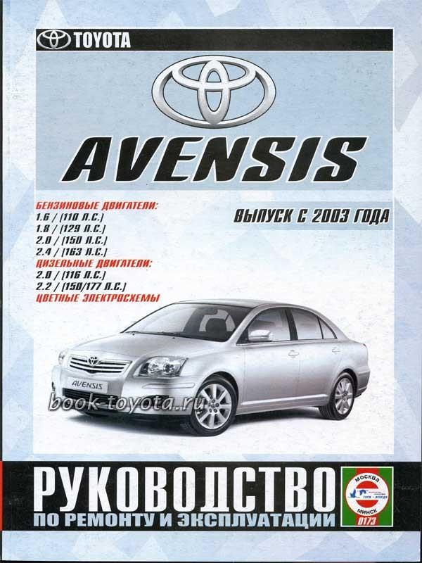 Toyota Avensis 2003 руководство - фото 5