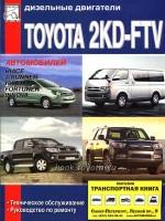 книга по ремонту двигателей toyota, книга по ремонту двигателей тойота