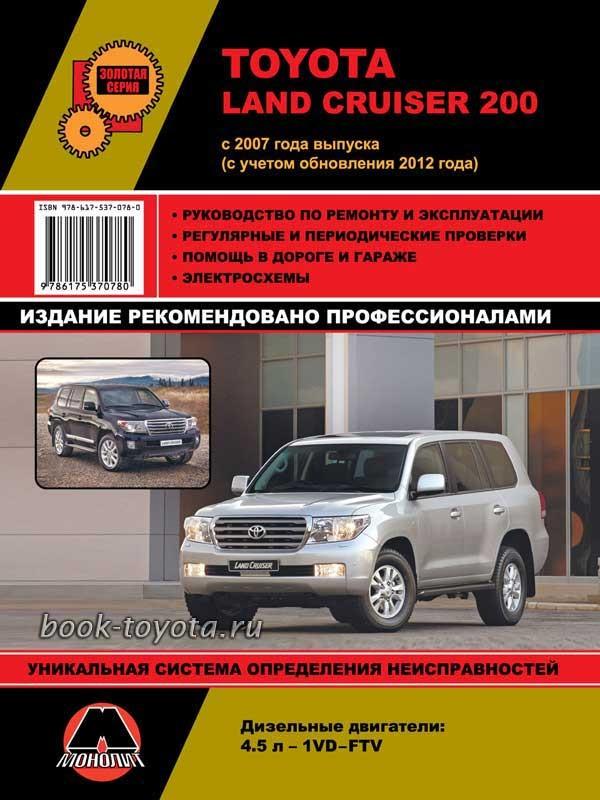 Руководство Для Владельца Тойота Лэнд Крузер 200 - фото 3