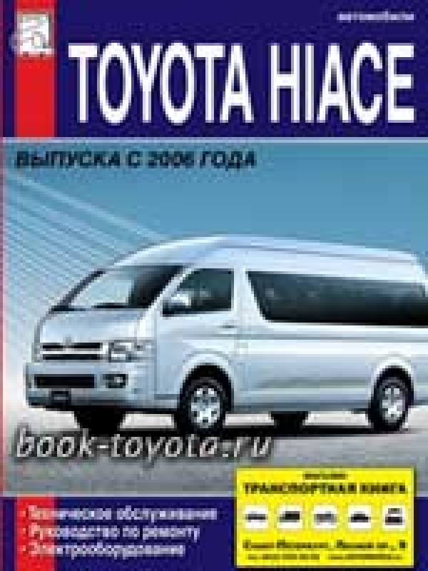 Toyota hiace книга по ремонту скачать