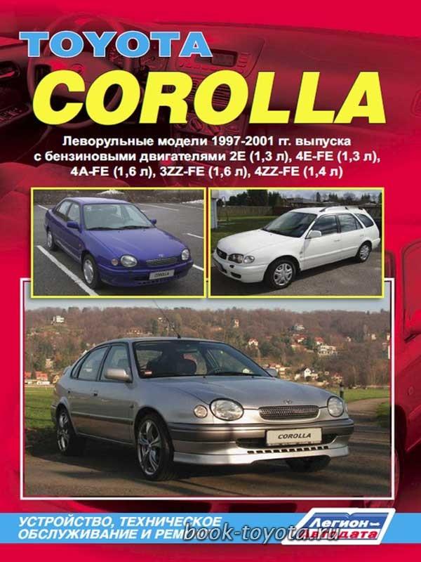Книга toyota corolla 100 скачать