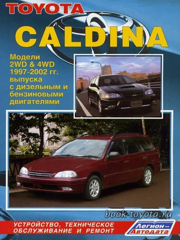 Книга toyota caldina 1997 02 скачать