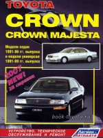 ����� �� ������� toyota crown majesta, ����� �� ������� ������ ����� ��������, ����������� �� ������� toyota crown majesta, ����������� �� ������� ������ ����� ��������, ������ toyota crown majesta, ������ ������ ����� ��������, ���������� �� toyota crown majesta, ���������� �� ������ ����� ��������